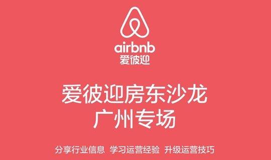 【广州专场】爱彼迎Airbnb优秀专业房东沙龙