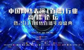 中国网络表演(直播)行业高峰论坛暨2017网络直播年度盛典