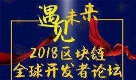 """《""""遇见未来""""2018区块链全球开发者论坛》——广州站"""