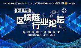 2018上海区块链行业论坛——驱动创新 · 链接未来