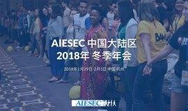 AIESEC中国大陆区2018冬季年会