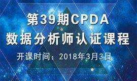 大数据—数据分析师(CPDA)认证课程免费试听!