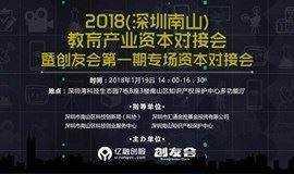 2018(深圳南山)教育产业资本对接会暨创友会第一期专场资本对接会