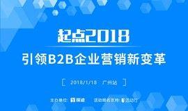 探迹城市计划:起点2018,引领B2B企业营销新变革