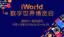 2018 iWorld数字世界博览会
