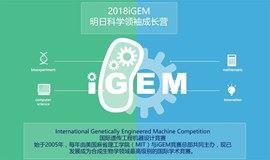 2018 iGEM(国际遗传工程机器设计竞赛)参赛教育交流会