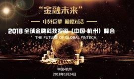 """""""金融未来""""-2018全球金融科技投资峰会   杭州站"""