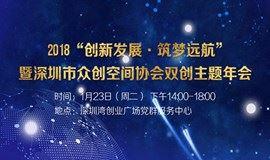 2018创新发展·筑梦远航暨深圳市众创空间协会双创主题年会