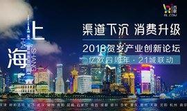 百联-亿欧2018贺岁新零售产业创新论坛