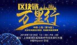 区块链万里行 · 中国站 · 第十六站 · 上海行