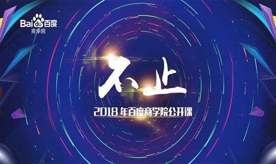2018百度商学院公开课