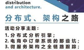 尚学行之分布式、架构之路专题沙龙