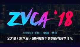 【ZVCA】2018(第六届)国际视野下的创新与资本论坛丨中国·北京