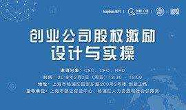 上海2.2 | 创业公司股权激励——设计与实操