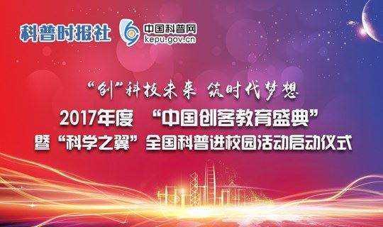 """2017年度 """"中国创客教育盛典"""" 暨""""科学之翼""""全国科普进校园活动启动仪式"""