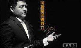 1月20日:樊登《可复制的领导力》刻意练习班