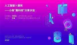 """人工智能×建筑——小库""""黑科技""""分享沙龙 · 中国建筑设计研究院"""