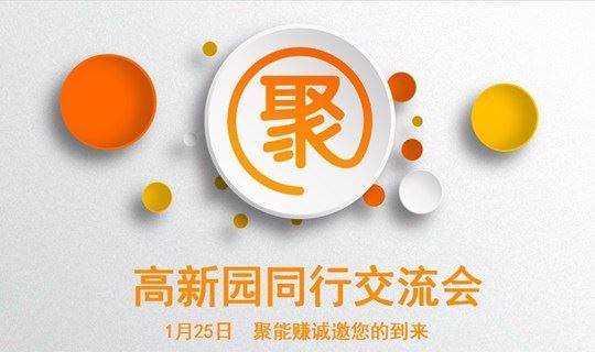 1月25日南山高新园同行交流会之产品分享会