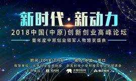 2018中国(中原)创新创业高峰论坛