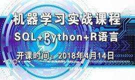 SQL+Pyton与R语言—机器学习实战课程免费试听!