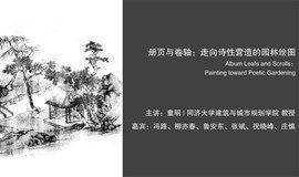册页与卷轴:走向诗性营造的园林绘图