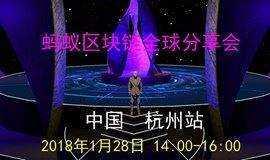1月28日14:00杭州:蚂蚁区块链分享会\/赠币活动