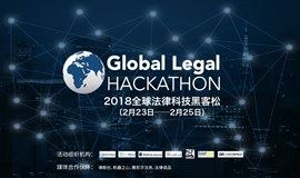 2018全球法律科技黑客松【上海赛区】