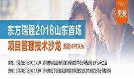 2018东方瑞通青岛首场项目管理技术沙龙