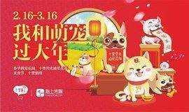 """2018年""""我和萌宠过大年"""",68元春节""""十里莲江""""景区玩到六六的"""