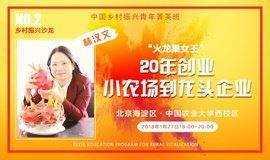 """乡村振兴沙龙:外企高管下乡做农民—""""火龙果女王""""分享20年创业经"""