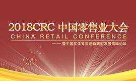 China Retail Conference