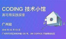 【广州站】CODING 技术小馆:高可用实践探索