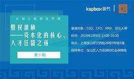 上海2.6 |股权激励——资本化的核心,人才任留之道