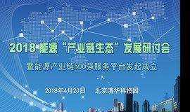 2018能源产业链生态发展高层研讨会【闭门会议】
