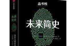 AI愈能理解人脑,人类心灵愈显多余《未来简史》品书栈