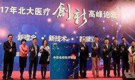中美名校医疗联盟创业与投资新年酒会
