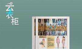 云衣柜--服装行业新零售