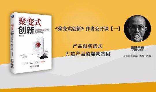 《聚变式创新》作者公开课【一】产品创新范式,走进上海世博商学院(上海第2期)