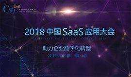 2018中国SaaS应用大会