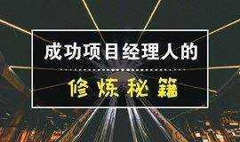 成功项目经理人的修炼秘籍—【PMP说明会】(苏州)