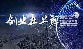 """2018""""创业在上海""""国际创新创业大赛『 虹口赛区 』赛前培训"""