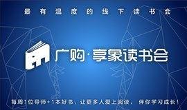【广购·享象读书会】第135期:《腾讯传》:中国互联网公司的进化论