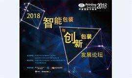 2018智能包装与创新包装论坛