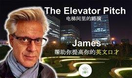 """资深创业家James教你做随时都该准备好的""""电梯演讲""""!"""