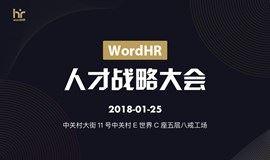 HR人才战略大会(三)