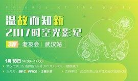 "【3W老友会·武汉站】 温""故""而知""新"",2017时空光影纪"