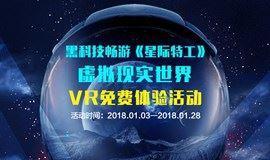 VR免费体验活动月