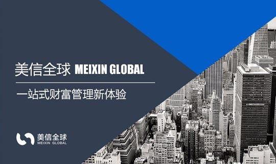跨境资产规划及配置策略研讨会