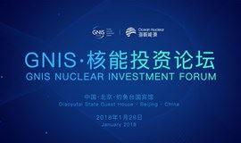 首届GNIS·核能投资论坛将于北京举行