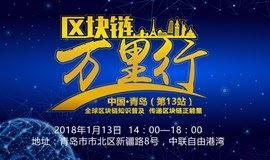 区块链万里行 · 中国站 · 第十三站 · 青岛行